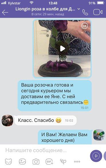 Отзыв в Viber 4